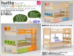 ヒュッテ」二段ベッド 国内環境安全基準Fの安心安全二段ベッド標準